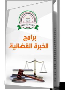 سلسلة البرامج التثقيفية فى الخبرة القضائية