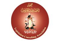 Legislation Consulting Association - Egypt